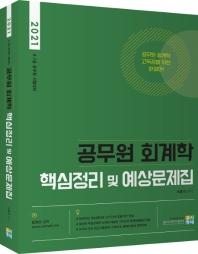 공무원 회계학 핵심정리 및 예상문제집(2021)