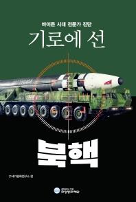 기로에 선 북핵