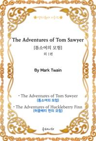 [영미원서시리즈] '톰소여의 모험' 외 1편 (마크 트웨인)