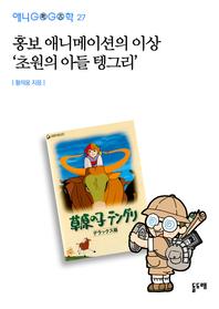 홍보 애니메이션의 이상 '초원의 아들 텡그리'(애니고고학 27)