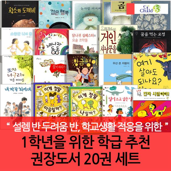 1학년을 위한 학급 추천 권장 도서 20권