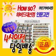 [한국헤르만헤세] How so? 하버드대선정 인문고전 (하드커버54권)/ 2019년 최신개정판