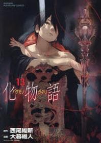 化物語 13