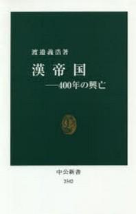 漢帝國 400年の興亡