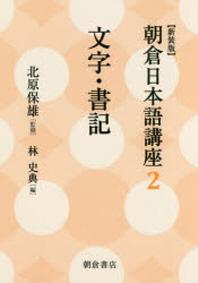 朝倉日本語講座 2 新裝版