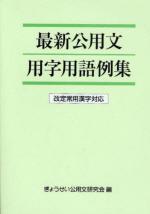 最新公用文用字用語例集 改定常用漢字對應