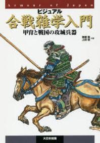 ビジュアル合戰雜學入門 甲胄と戰國の攻城兵器