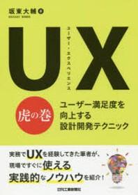 UX(ユ-ザ-.エクスペリエンス)虎の卷 ユ-ザ-滿足度を向上する設計開發テクニック