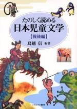 たのしく讀める日本兒童文學 戰後編