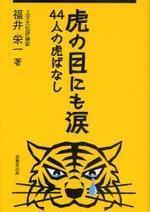 虎の目にも淚 44人の虎ばなし