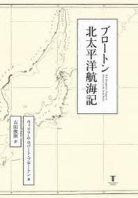 ブロ-トン北太平洋航海記