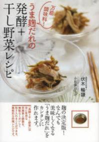 万能調味料!うま麴だれの發酵+干し野菜レシピ