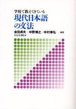 學校で敎えてきている現代日本語の文法