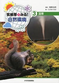氣候帶でみる!自然環境 3