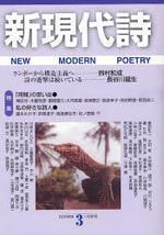 新現代詩 3(2008年1月冬號)