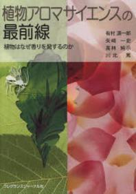 植物アロマサイエンスの最前線 植物はなぜ香りを發するのか