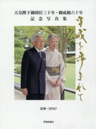 天皇陛下御卽位三十年.御成婚六十年記念寫眞集 平成を步まれて