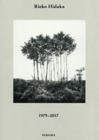 日高理惠子作品集 1979-2017