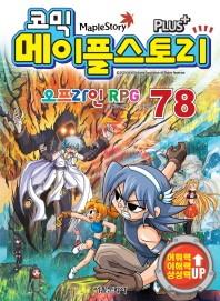 코믹 메이플 스토리 오프라인 RPG. 78