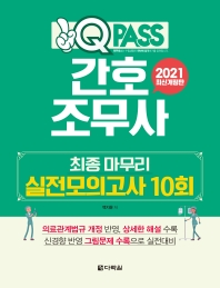 원큐패스 간호조무사 최종 마무리 실전모의고사 10회(2021)