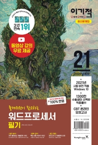 워드프로세서 필기 최신문제집(2021)