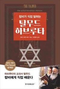 랍비가 직접 말하는 탈무드 하브루타