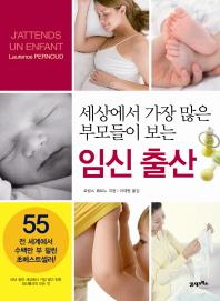 세상에서 가장 많은 부모들이 보는 임신출산