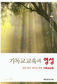 기독교교육과 영성