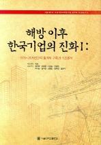 해방 이후 한국기업의 진화. 1: 1976-2005년간의 통계의 구축과 기초분석