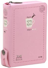 아가페 성경전서(핑크)(NKR62AM)(색인)(개역개정)(새찬송가)(특소)(합본)