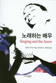 노래하는 배우