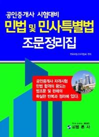 민법 및 민사특별법 조문정리집
