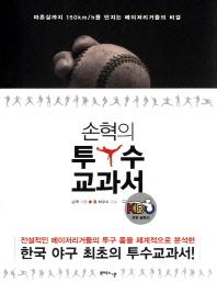 손혁의 투수교과서