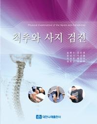 척추와 사지 검진
