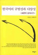 한국어 규범성과 다양성: 표준어 넘어서기