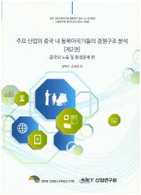 주요 산업의 중국 내 동북아국가들의 경쟁구조 분석. 2
