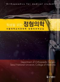 학생을 위한 정형의학