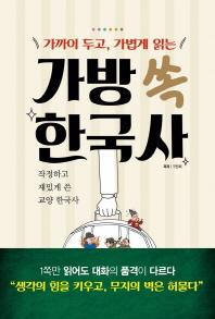 가까이 두고 가볍게 읽는 가방 쏙 한국사
