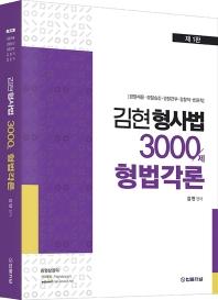 김현 형사법 3000제 형법각론