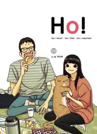 Ho!. 3(완결)