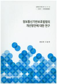 정보통신기반보호법령의 개선방안에 대한 연구