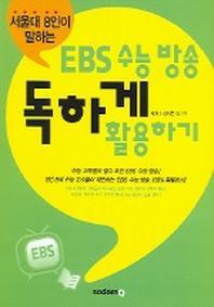 EBS 수능 방송 독하게 활용하기 (서울대 8인이 말하는)