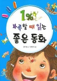1% 부족할때 읽는 좋은동화