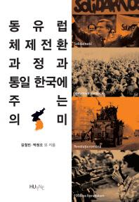 동유럽 체제전환 과정과 통일 한국에 주는 의미
