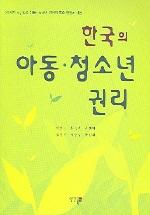 한국의 아동 청소년 권리