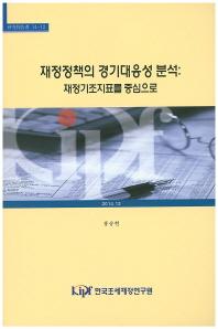 재정정책의 경기대응성 분석: 재정기조지표를 중심으로