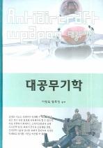 대공무기학