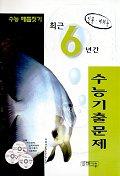 최근 6년간 수능기출문제(인문,예체능계)(CD 3장 포함)