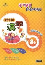 한자 8급(대한검정회)(2009)