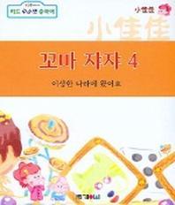 꼬마 쟈쟈 4 (SET)